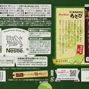 Japanese-Kit-Kat-Wasabi-Chocolate-Box-52oz-12-Mini-Bar-0-0