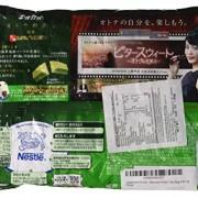 Japanese-Kit-Kat-Maccha-Green-Tea-Bag-491-oz-by-Nestle-0-0