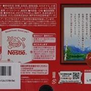 Japanese-Kit-Kat-Shinshu-Apple-Chocolate-Box-52oz-12-Mini-Bar-0-0