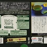 Japanese-Kit-Kat-Uji-Matcha-Chocolate-Box-52oz-12-Mini-Bar-0-0
