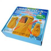 Thanko-USB-Shield-Mask-with-Fan-USPOLBLK-0-7