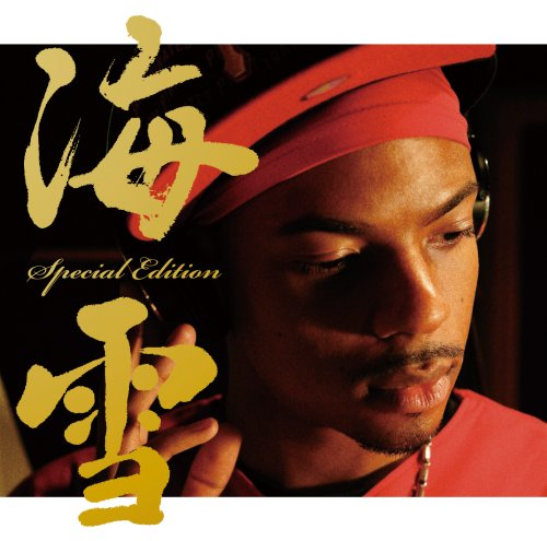 Umiyuki-Special-Edition-0